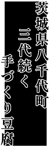 茨城県八千代町生まれの 手づくり豆腐