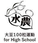 大豆100粒運動 for Higt School